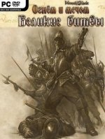 Mount and Blade - Великие битвы (2010) PC | RePack by Fenixx