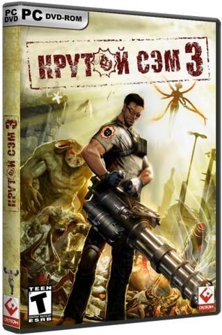 Крутой Сэм 3 / Serious Sam 3 (2011)