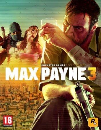 Max Payne 3: Complete Edition [v 1.0.0.216] (2012) PC | RePack от xatab