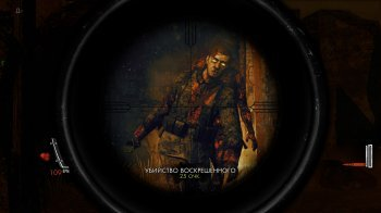 Sniper Elite: Nazi Zombie Army 2 (2013)