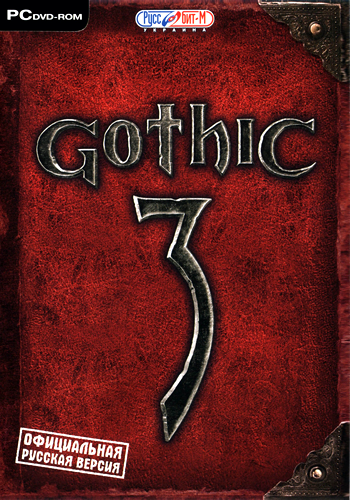Готика 3 / Gothic 3 (2006)