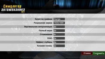 Car Mechanic Simulator 2014 (2014)