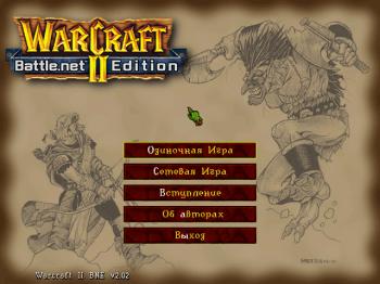 Warcraft 2: Battle.net Edition (1999)
