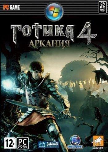 Готика 4: Аркания / Arcania: Gothic 4 (2010)
