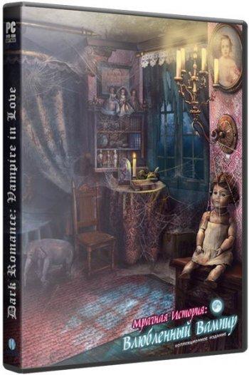 Мрачная история: Влюбленный вампир (2014) PC   Пиратка
