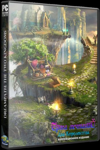 Тропа Мечтаний: Два Королевства (2014)
