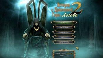 Истории с Драконовой горы 2. Логово (2014)