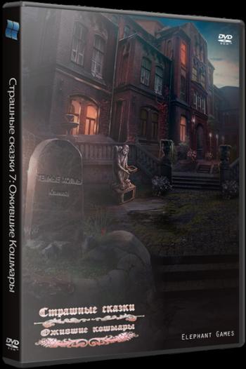 Страшные сказки: Ожившие Кошмары (2014)