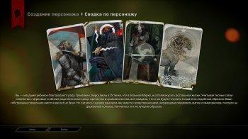 Dragon Age: Inquisition - Digital Deluxe Edition [v 1.12u12 + DLCs] (2014) PC   RePack от xatab