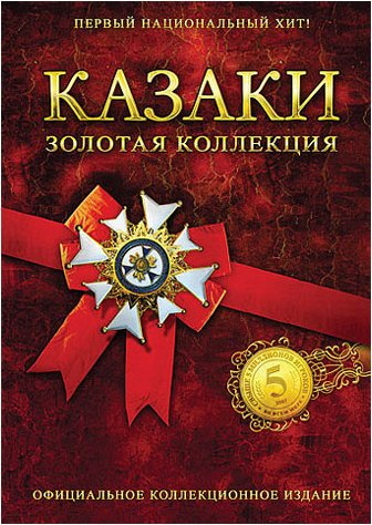 Казаки / Cossacks (2001) PC | RePack by Alpine