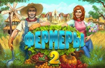 Фермеры 2 (2012)