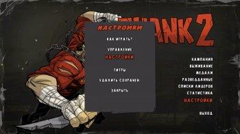 Shank 2 (2012) PC | RePack от Fenixx