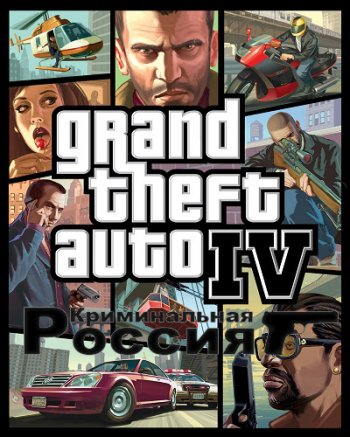 GTA 4 / Grand Theft Auto IV: Criminal Russia (2014) PC | RePack by Typezx
