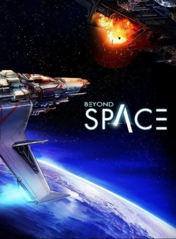 Beyond Space Remastered (2016)