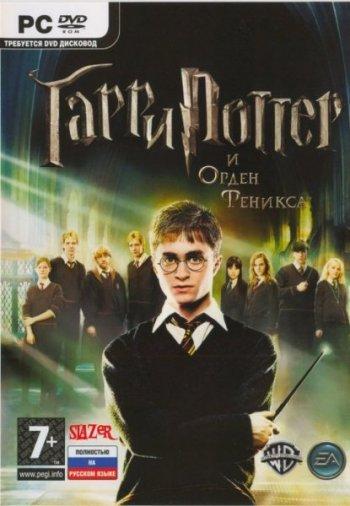 Гарри Поттер и Орден Феникса (2007) PC | RePack by R.G. Element Arts