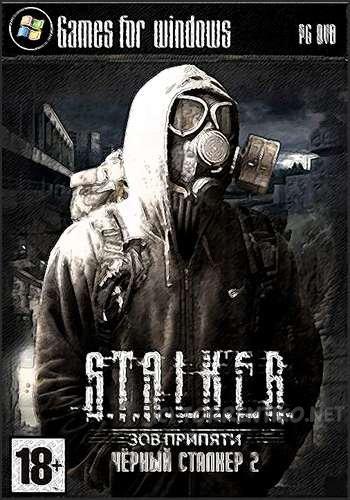 S.T.A.L.K.E.R.: Чёрный сталкер 2 (2011)