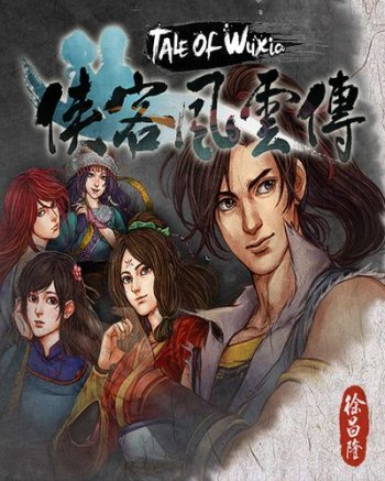 Tale of Wuxia (2016)