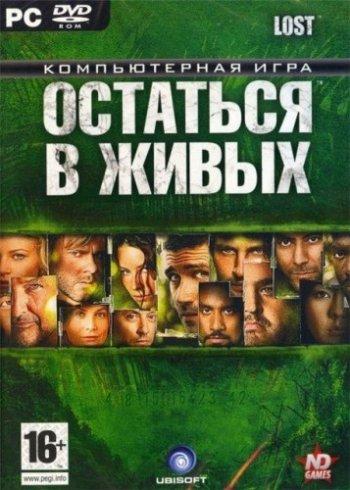 LOST: Via Domus (2008) PC | RePack от R.G. Механики