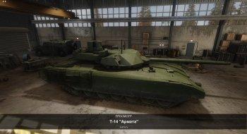 Armored Warfare: Проект Армата (2015)