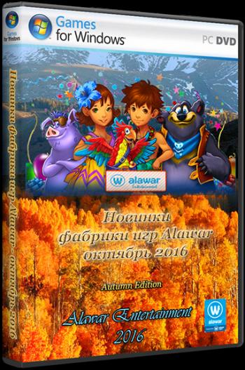 Новинки фабрики игр Alawar - октябрь (2016)