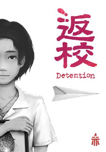 Detention 返校 (2017)
