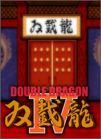 Double Dragon IV (2017)