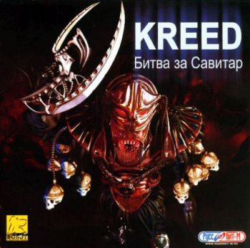 Kreed: Battle for Savitar (2004) PC   Repack by LMFAO