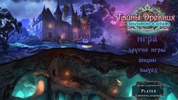 Тайны Древних 6: Запечатано и забыто (2017)