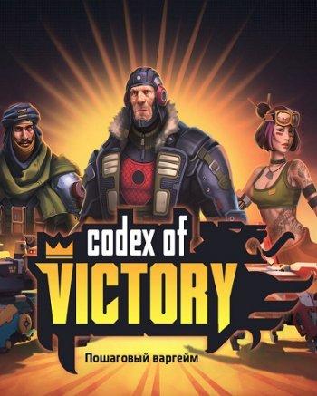 Codex of Victory (2017) PC   RePack от qoob