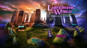 Лабиринты Мира 4: Легенда Стоунхенджа (2016) PC | RePack от SpaceX
