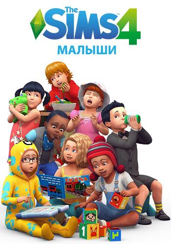 The Sims 4 Малыши (2017) PC | Лицензия