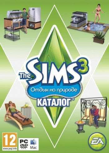 The Sims 3: Отдых на природе / The Sims 3: Outdoor Living Stuff (2011) PC | Лицензия