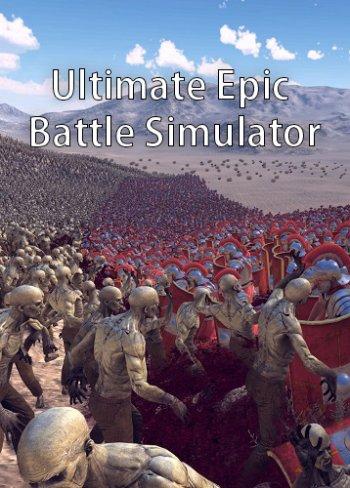 Ultimate Epic Battle Simulator / UEBS [v 1.7] (2017) PC | Лицензия