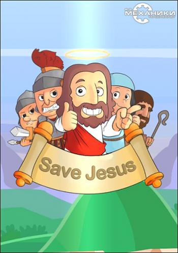 Save Jesus (2016) PC | RePack от R.G. Механики