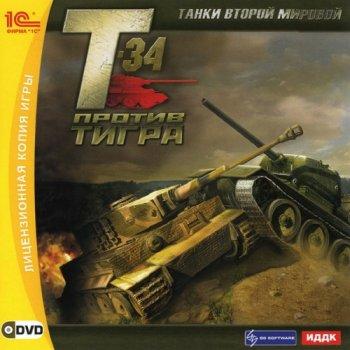 Танки Второй мировой: Т-34 против Тигра / WWII Battle Tanks: T-34 vs. Tiger (2007) PC | Лицензия