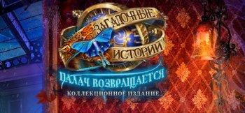 Загадочные истории 6: Палач возвращается. Коллекционное издание (2017) PC | Пиратка