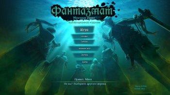 Фантазмат 8: Мрачное озеро Коллекционное издание (2017) PC | Пиратка