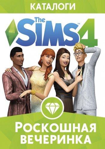 The Sims 4 Роскошная вечеринка (2015)
