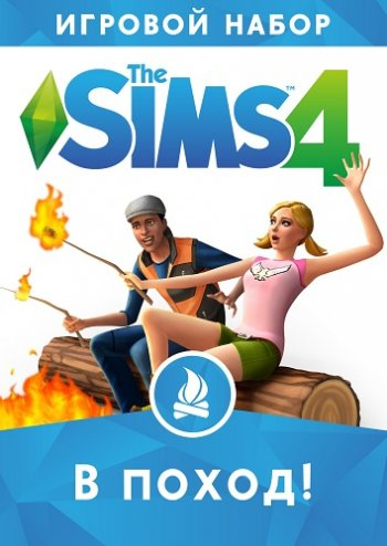 The Sims 4 В ПОХОД (2015)