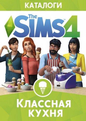The Sims 4 Классная кухня (2015)