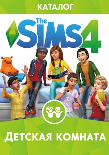 The Sims 4 Детская комната (2016)