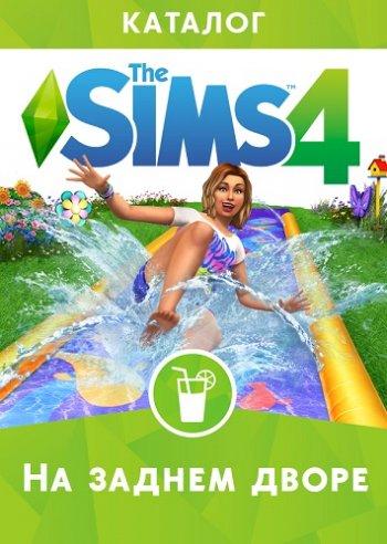 The Sims 4 На заднем дворе (2016)