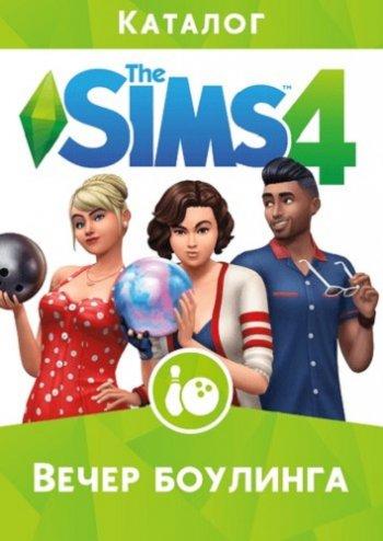 The Sims 4 Вечер боулинга (2017)