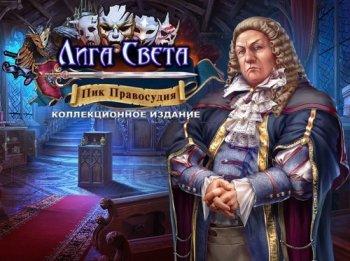 Лига Света 5. Пик правосудия. Коллекционное издание (2017) PC | Пиратка