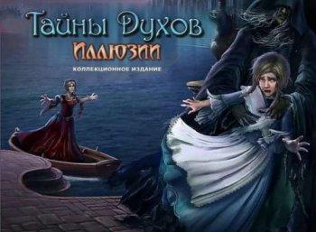 Тайны духов 8. Иллюзии. Коллекционное издание (2017) PC | Пиратка
