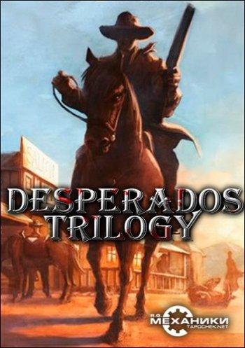 Desperados: Trilogy (2001-2007) PC | RePack от R.G. Механики