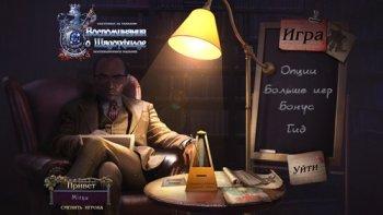 Охотники за тайнами 13: Воспоминания о Шадоуфилде. Коллекционное издание (2017) PC | Пиратка