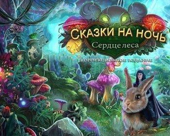 Сказки на ночь. Сердце леса. Коллекционное Издание (2017) PC | Пиратка
