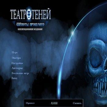 Театр теней 2: Шепоты прошлого Коллекционное издание (2017) PC | Пиратка