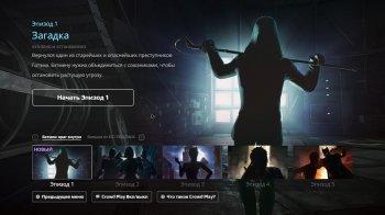 Batman: The Enemy Within - Episode 1-5 (2017) PC   RePack от xatab